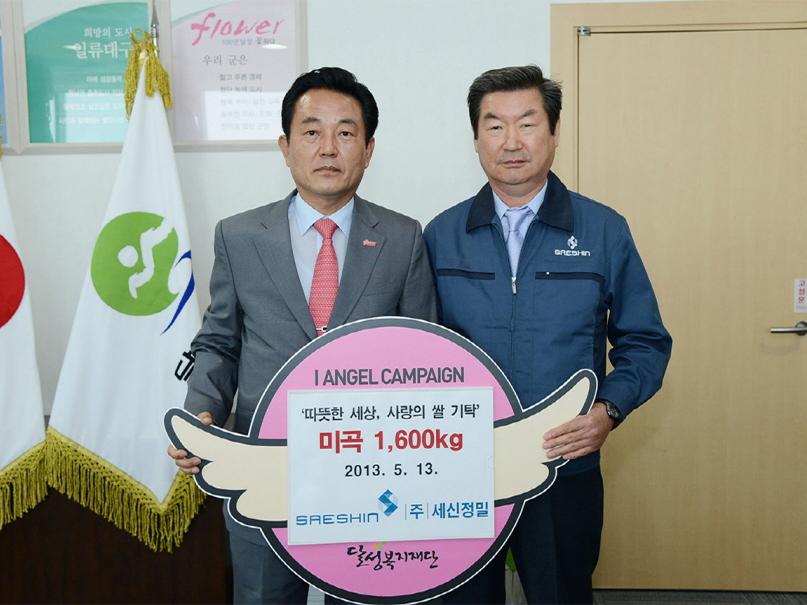 2013 Donate the rice.jpg
