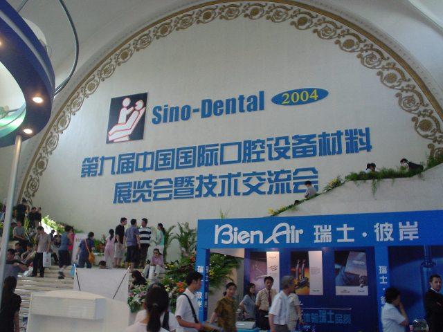 2004 SINO DENTAL_China_2.jpg
