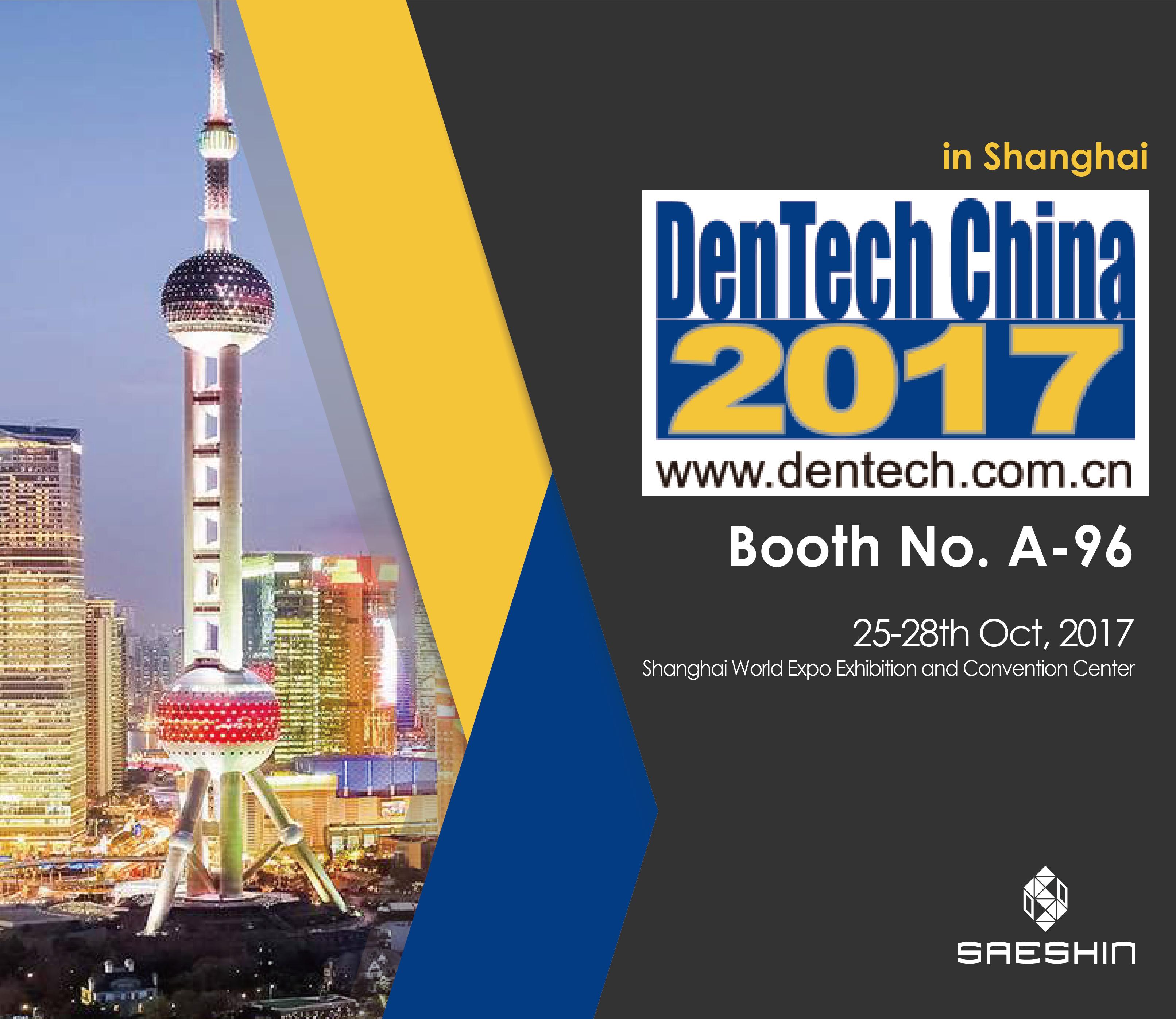 2017 Dentech China.JPG