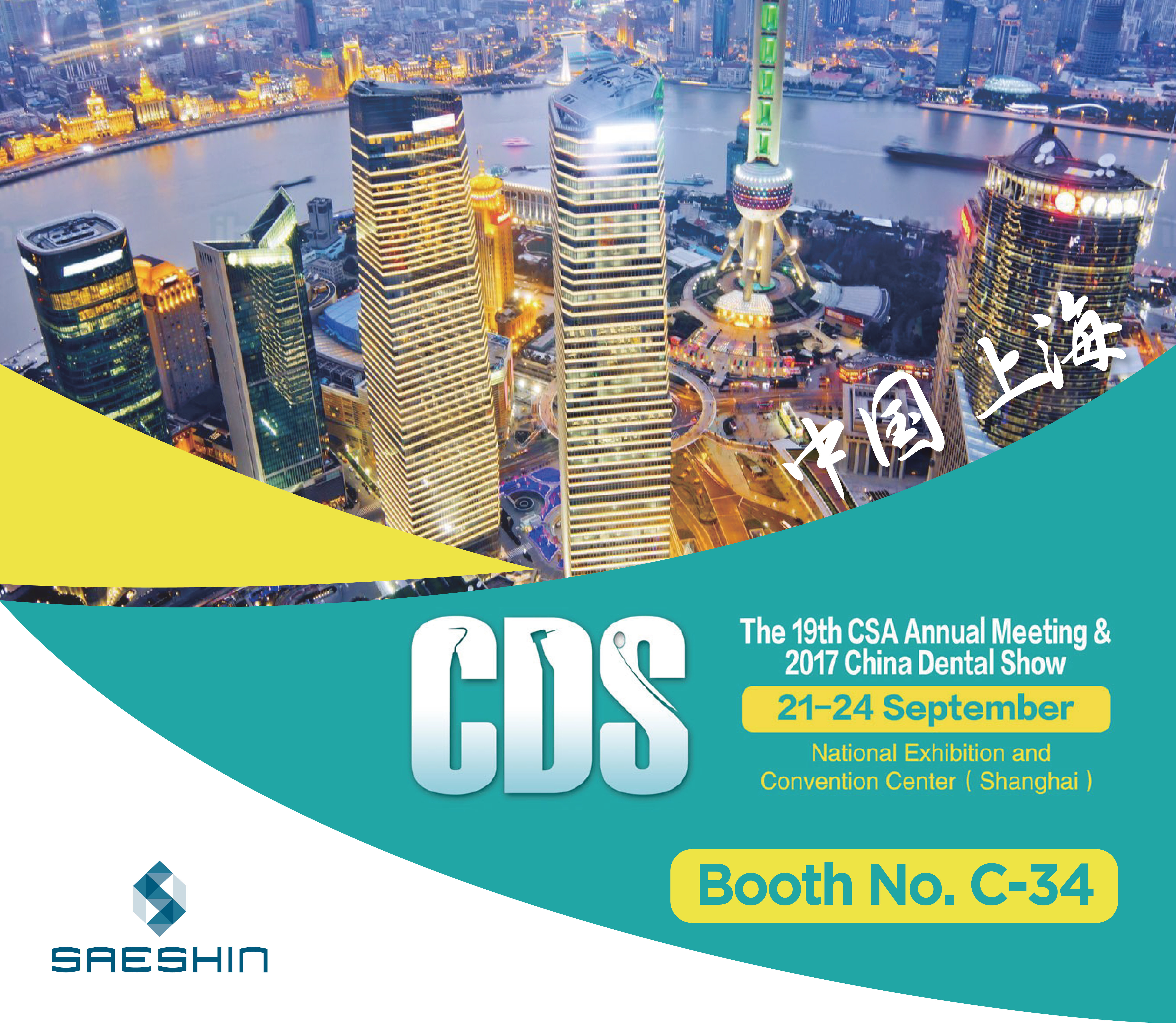 2017 CDS China.jpg
